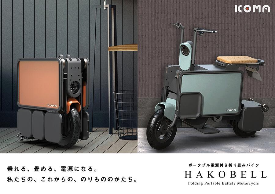 防災対応折りたたみ電動バイク「HAKOBELL」