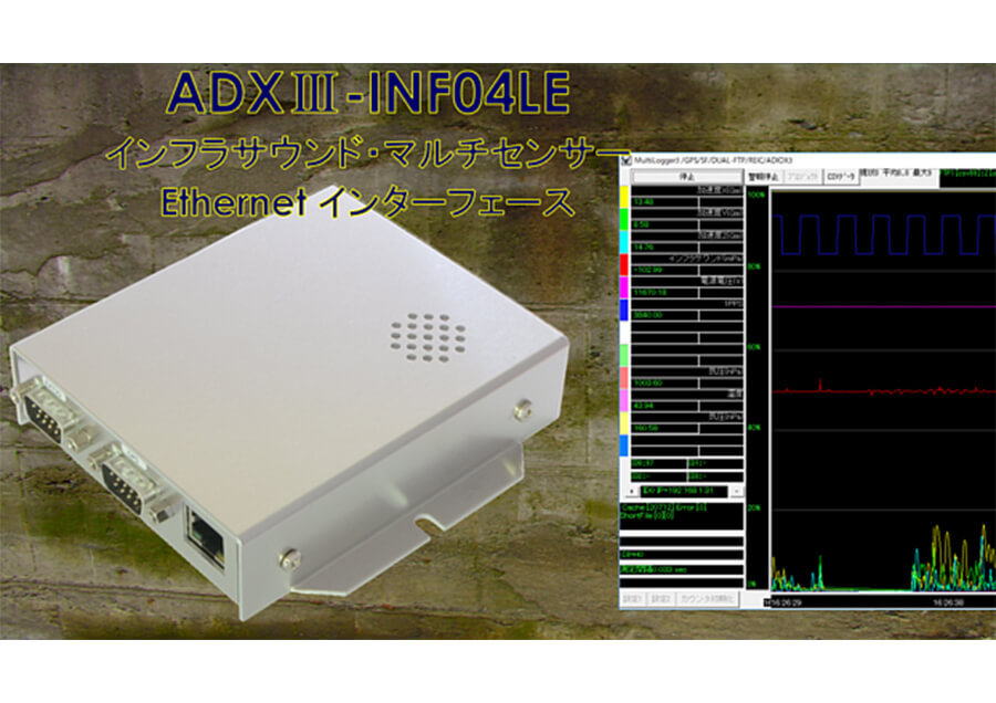 地域インフラサウンド観測網よる防災伝達事業の推進