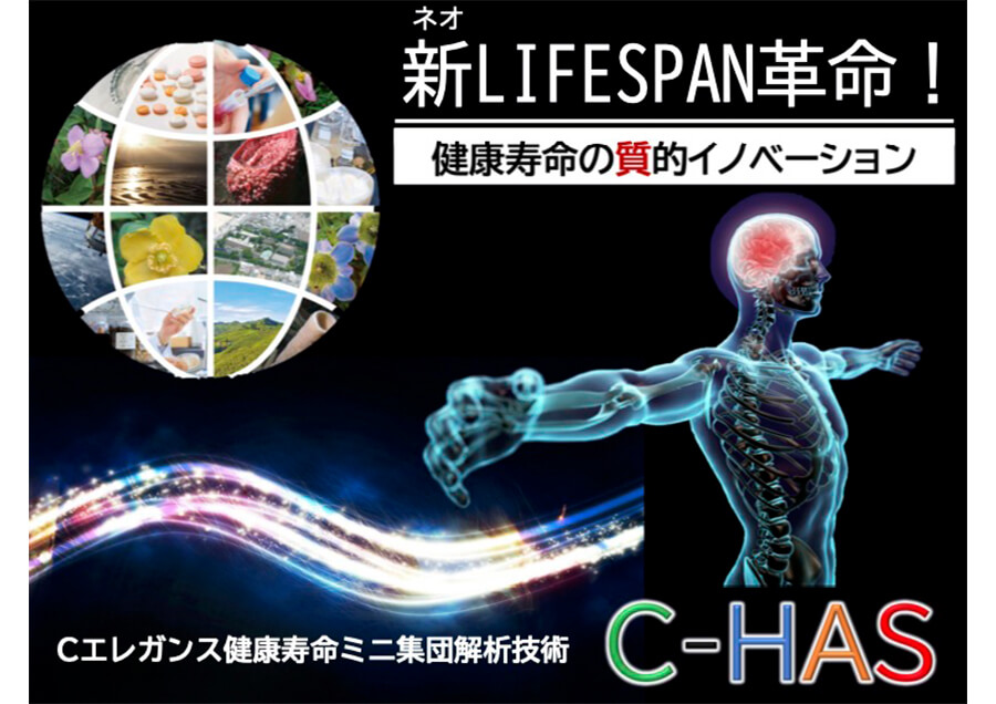 Cエレガンス健康寿命測定技術による健康素材の探索