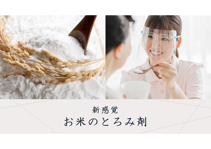 米粉を活用した新感覚の誤嚥予防用とろみ剤の製造