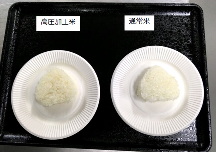 玄米に代わる栄養・機能性を保持した新しい高圧加工米