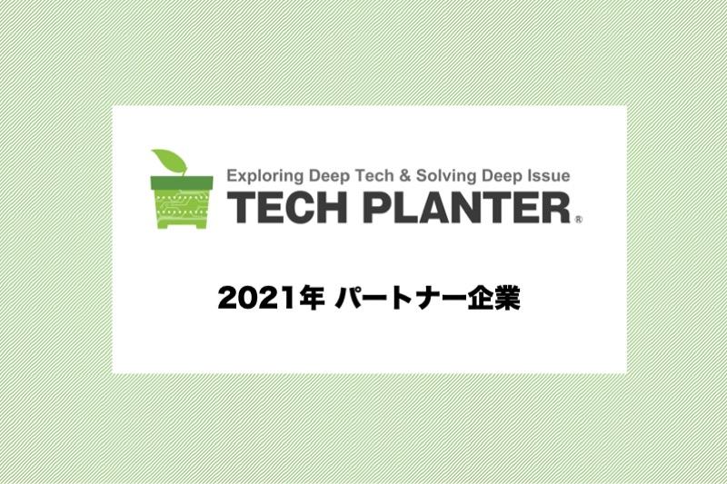 テックプランター2021年シーズンのパートナー企業40社が決定