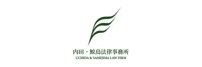 弁護士法人内田・鮫島法律事務所