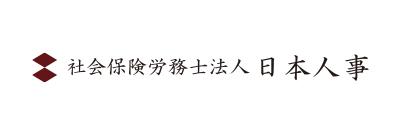 社会保険労務士法人日本人事
