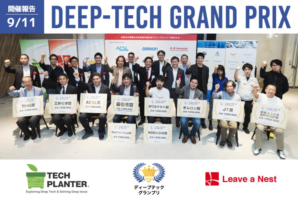 ディープテックグランプリ2021速報:最優秀賞は未来のカーボン新素材を開発する東北大学の「3DC」