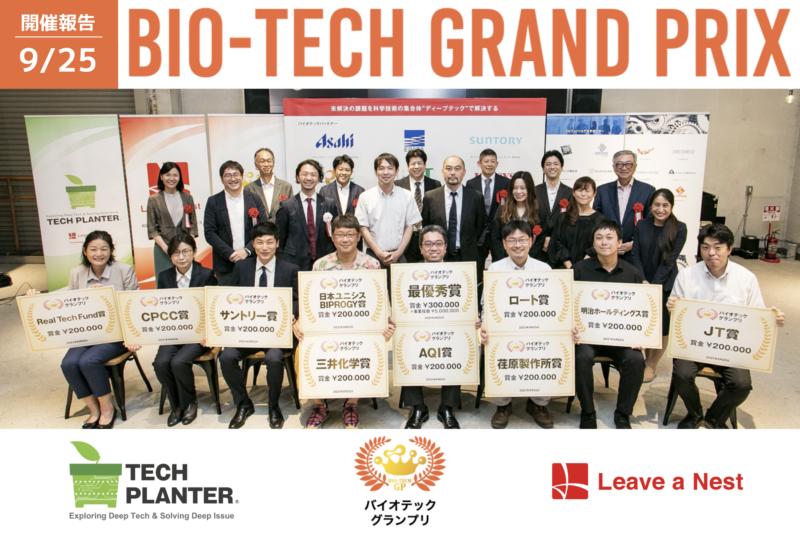 バイオテックグランプリ2021速報:最優秀賞はB-Labが受賞